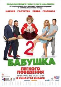 Babushka legkogo povedeniya-2 2019 1 37GB MegaPeer