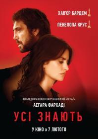 Everybody Knows (2018) BDRip-AVC [UKR_SPA] [Hurtom]