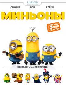 Minions Mini-Movie BDRip MegaPeer