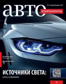 AutoKom_01-02-2019