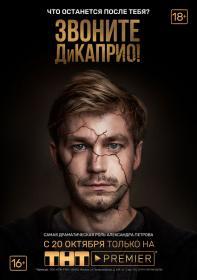 Zvonite Dikaprio 2018 XviD WEBRip GeneralFilm