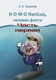 Травило HOMO Navicus,человек флота Часть первая fb2