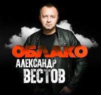 2018 - Александр Вестов - Облако