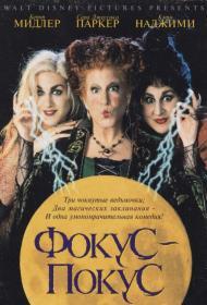 Hocus Pocus 1993 2160p HDR Disney WEBRip