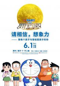 哆啦A梦:大雄的月球探险记(蓝光国粤日三音轨版本) Doraemon Nobita's Chronicle of the Moon Exploration 2019 BD-1080p X264 AAC 3AUDIO CHS-UUMp4