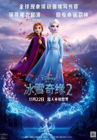 冰雪奇缘2(蓝光国粤英三音轨版) Frozen 2 2019 BD-1080p X264 AAC 3AUDIO CHS ENG-UUMp4