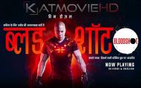 Bloodshot 2020 720p HDCAM Hindi-English Dual-Audio x264-KatmovieHD nl