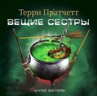 Терри Пратчетт -  Вещие сестры (А Клюквин)