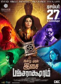 Pancharaaksharam (2020)[Tamil 720p HD AVC - x264 - 1.8GB - ESubs]