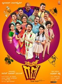 Nam Gani B Com Pass (2019)[Kannada HDRip - XviD - MP3 - 700MB - ESubs]