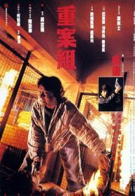 Crime Story 1993 REMASTERED DUBBED 1080p