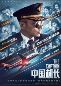 中国机长 The Captain 2019 BD1080P X264 AAC Mandarin CHS Mp4Ba