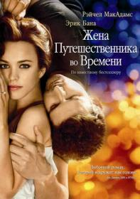 The Time Traveler's Wife (2009) BDRip 1080p H 265 [RUS_2xUKR_ENG] [HEVC-CLUB]