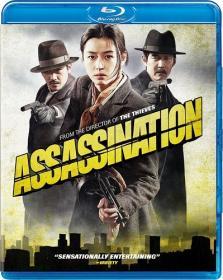Убийство (Assassination)
