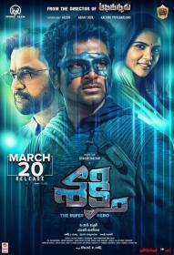Sakthi (2019)[Telugu HDRip - XviD - MP3 - 700MB - ESubs]