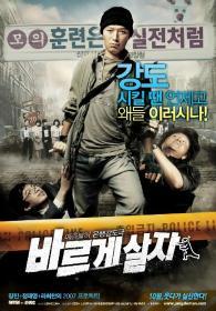 魅力社989pa com-率性而活 Going by the Book 2007 HD1080P X264 AAC 韩语中字