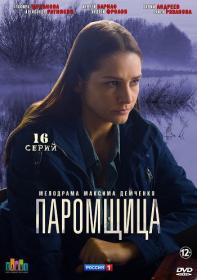 Paromschitsa 2019 HDTVRip (720p) ExKinoRay