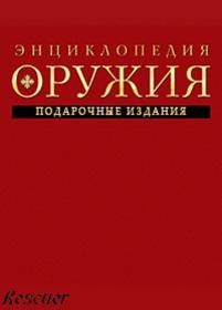 Подарочные издания  Оружие (серия книг)