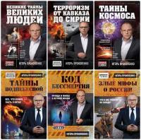 Игорь Прокопенко - Сборник произведений