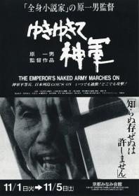 the emperors naked army marches on 1987 1080p