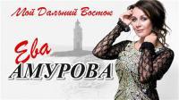 2020 - Ева Амурова - Мой Дальний Восток