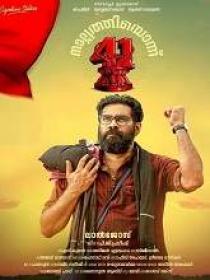 Naalpathyonnu 41 (2019) 1080p Malayalam WEB-DL - x264 - DD 5.1 - 2.3GB - ESub