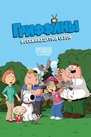 Family Guy S18 720p WEBRip OmskBird