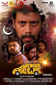 Rameshan Oru Peralla (2019)[Malayalam 1080 HDRip - x264 - 2GB - ESubs]
