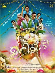 Uriyadi (2020)[Malayalam HDTVRip - x264 - 250MB]