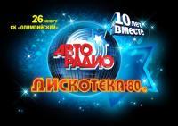 Дискотека 80-х 2011 год-10 лет вместе!  (Полная версия HDTV 720p )