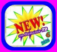 Сборник - NEW от Виталия72 - 2020 (06)