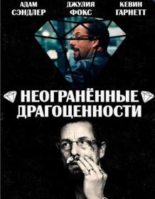 Neogranennye dragocennosti 2019 x264 BDRip(AVC) 10Bit-Bestiya-MediaBit