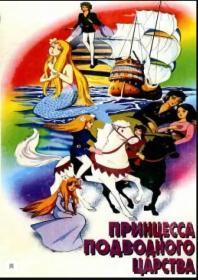 [Deadmau- RAWS] Принцесса подводного царства 1975 RUS JAP ENG DVDRip XviD Ver Deadmauvlad