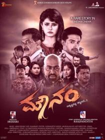 Mounam (2020) Kannada HDRip - 720p - x264 - AAC - 1.2GB - HC-ESub - TeamTMV