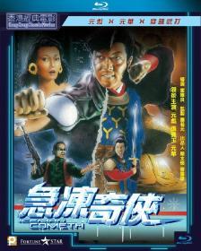急冻奇侠 蓝光 1080P 中英双字 星星