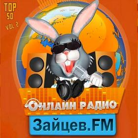 Зайцев FM  Тор 50 Май [24 05] (2020)