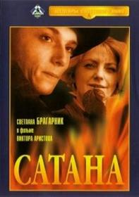 Satana_1990 DVDRip
