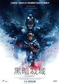 停电 前哨基地 The blackout 2019 1080p bluray 俄语中字