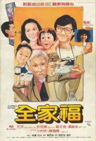 魅力社989pa com-全家福 A Family Affair 1984 CHINESE 1080p NF WEBRip X264 AAC 国粤双语中字
