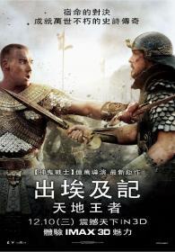 3D法老与众神 国英双语 出屏3D国配字幕 Exodus Gods and Kings 2014 3D 1080p BluRay x264-3D原盘制作