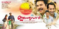 Immanuel (2013) - DVDRip - EngSubs - Malayalam Movie - JalsaTime