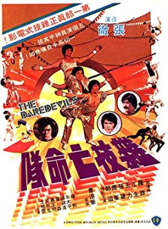 Za Ji Wang Ming Dui (1979) [1080p] [BluRay] [YTS]