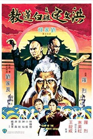 Fists of the White Lotus 1980 DUBBED 720p BluRay H264 AAC-RARBG