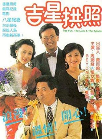 The Fun The Luck And The Tycoon 1990 CHINESE 1080p NF WEBRip DDP2.0 x264-NOGRP