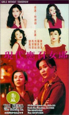 Girls Without Tomorrow 1992 CHINESE 1080p BluRay H264 AAC-VXT