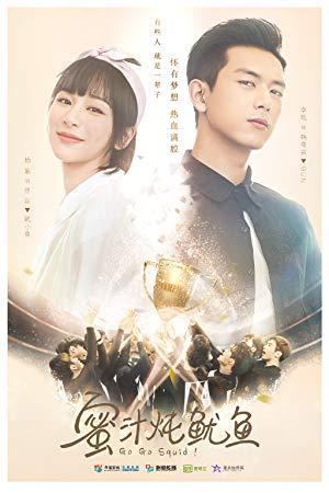 Go Go Squid 2019 S01E01 CHINESE 1080p NF WEBRip DDP2.0 x264-Deeplife[rartv]