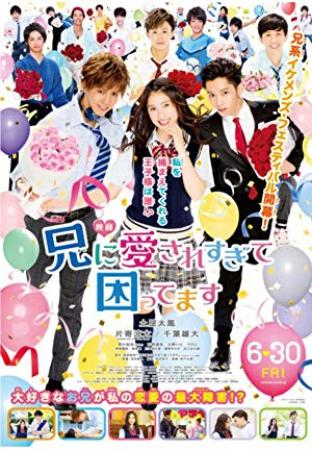 My Brother Loves Me Too Much 2017 JAPANESE BRRip XviD MP3-VXT